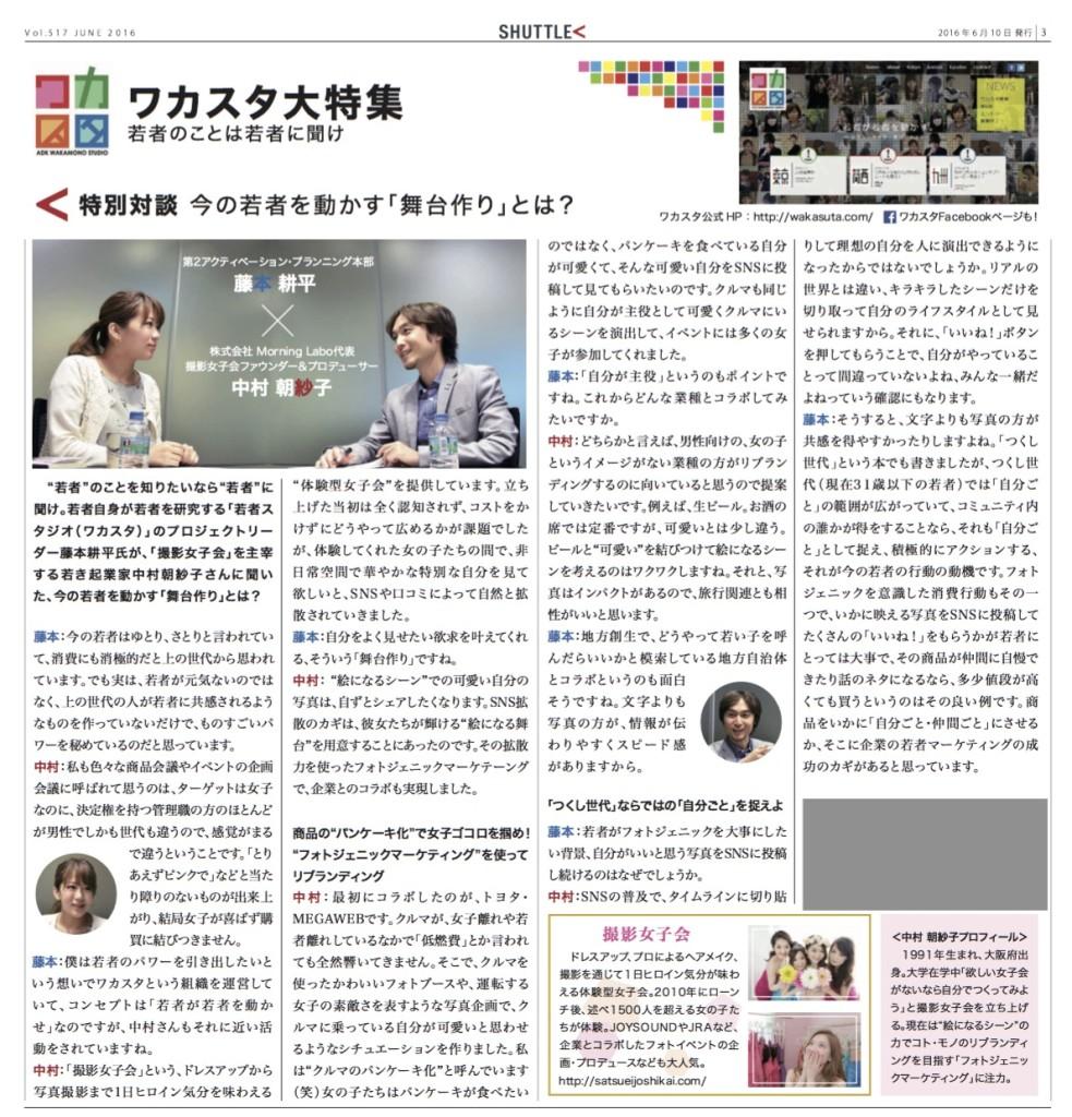 HP用・SHUTTLE-2016_6_ワカスタ特集