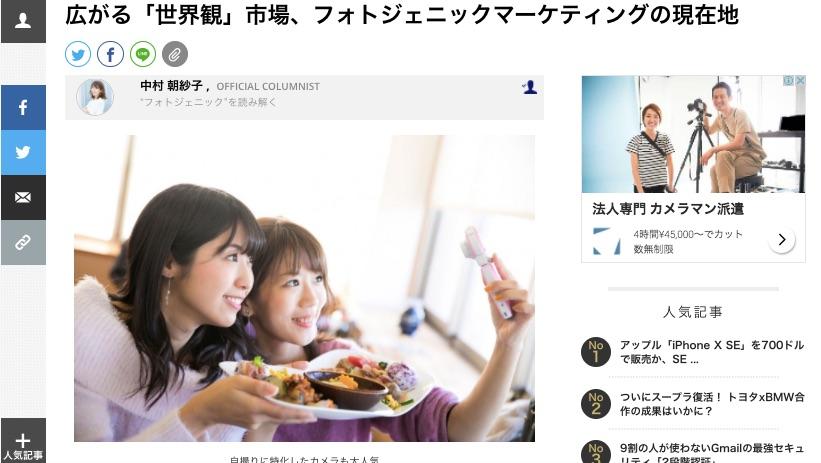 広がる「世界観」市場、フォトジェニックマーケティングの現在地___Forbes_JAPAN(フォーブス_ジャパン)